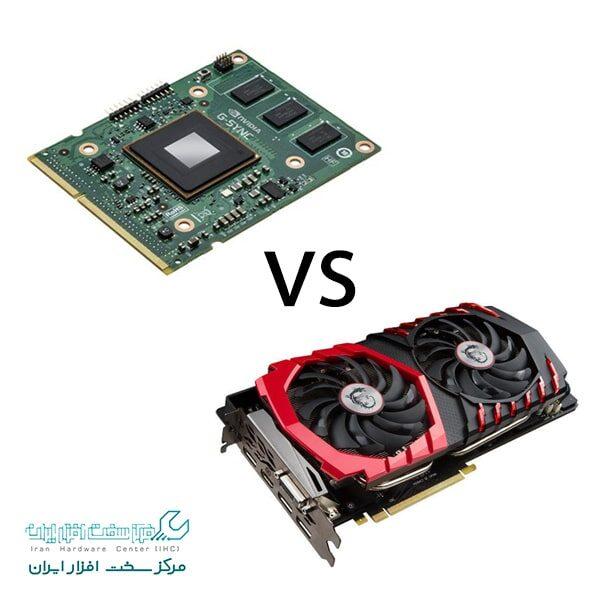 تفاوت کارت گرافیک لپ تاپ با کامپیوتر