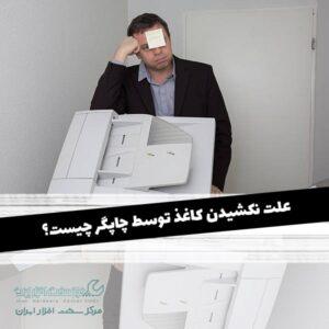 علت نکشیدن کاغذ توسط چاپگر