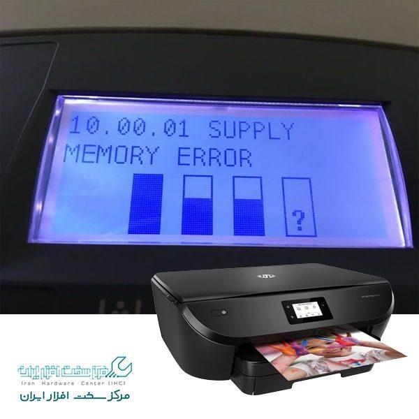 خطای Supply Memory Error در پرینترهای HP