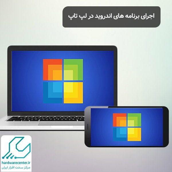 اجرای برنامه های اندروید در لپ تاپ