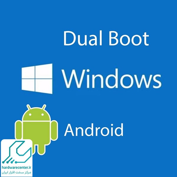 دوال بوت اندروید و ویندوز برای اجرای برنامه های اندروید